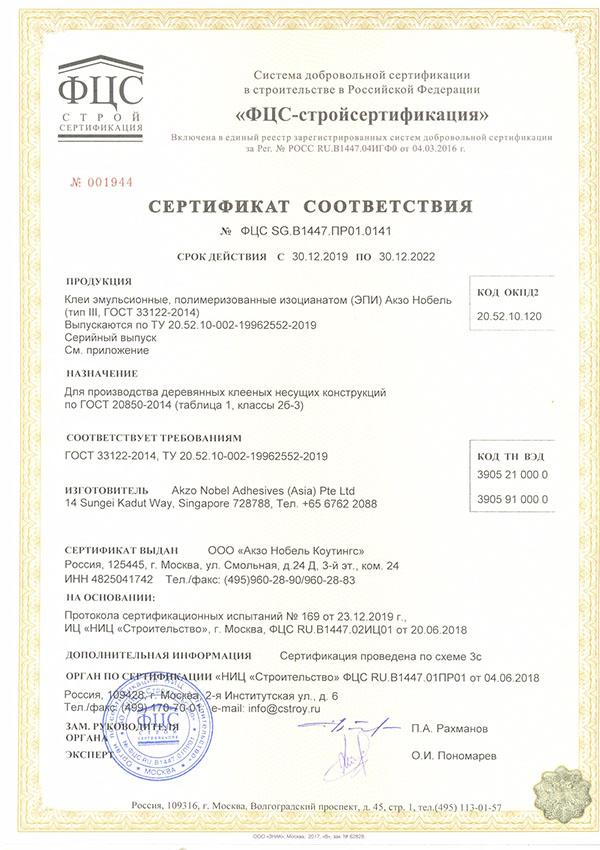 Сертификат 141